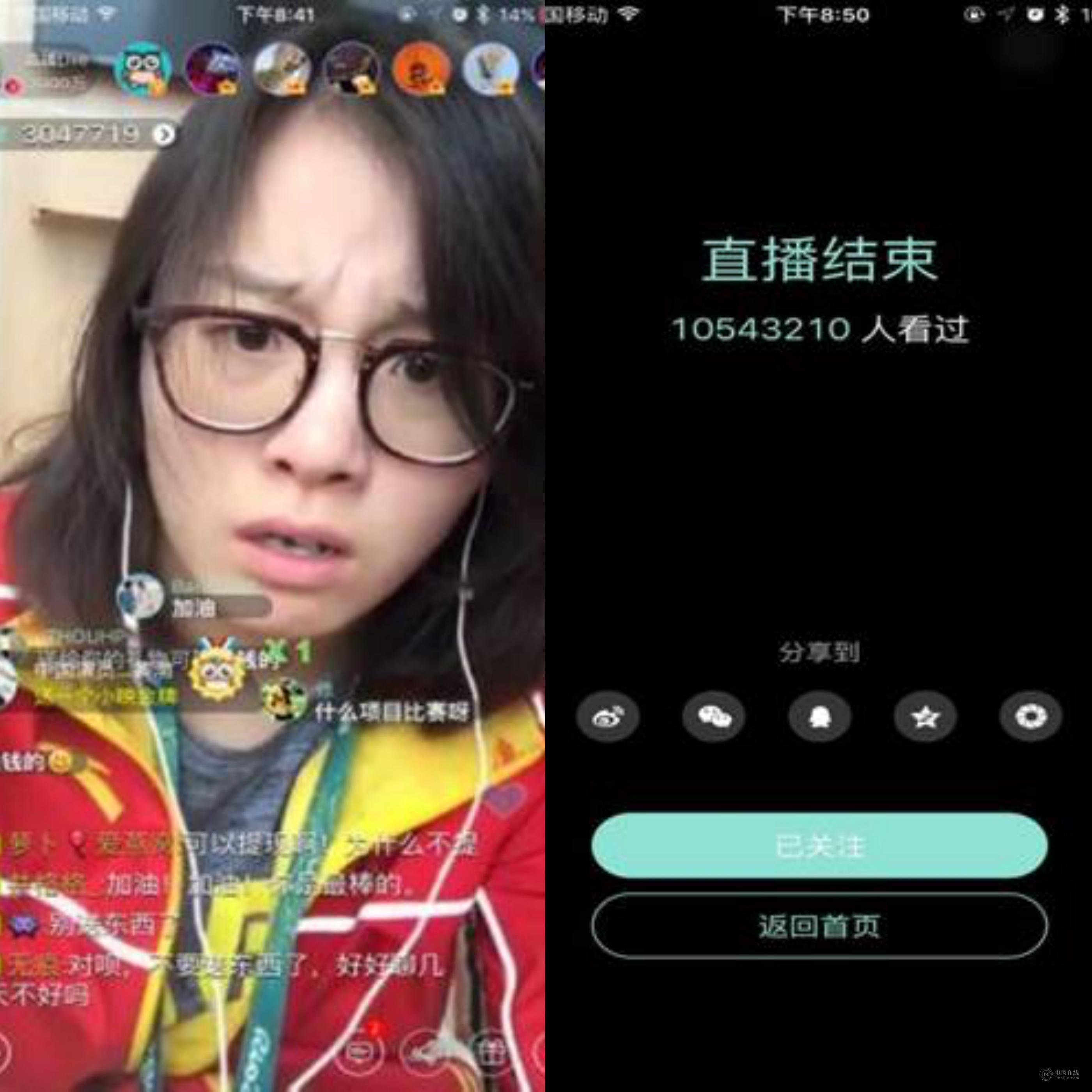 傅园慧奥运期间在映客app上的直播