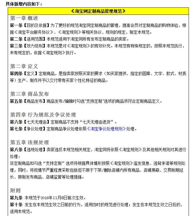 淘宝规则定制商副本.png