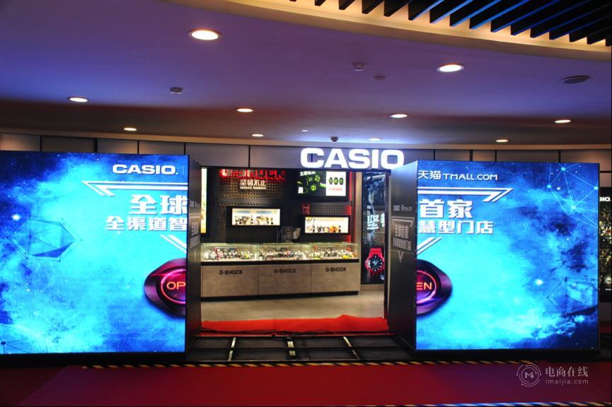11月6日,天猫全球首家全渠道智慧型门店,在杭州湖滨银泰in77的卡西欧试点正式落成.png