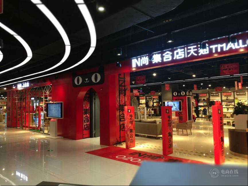 11月6日,近500平米的淘品牌集合店——in尚集合店在杭州下沙银泰正式亮相。png.png