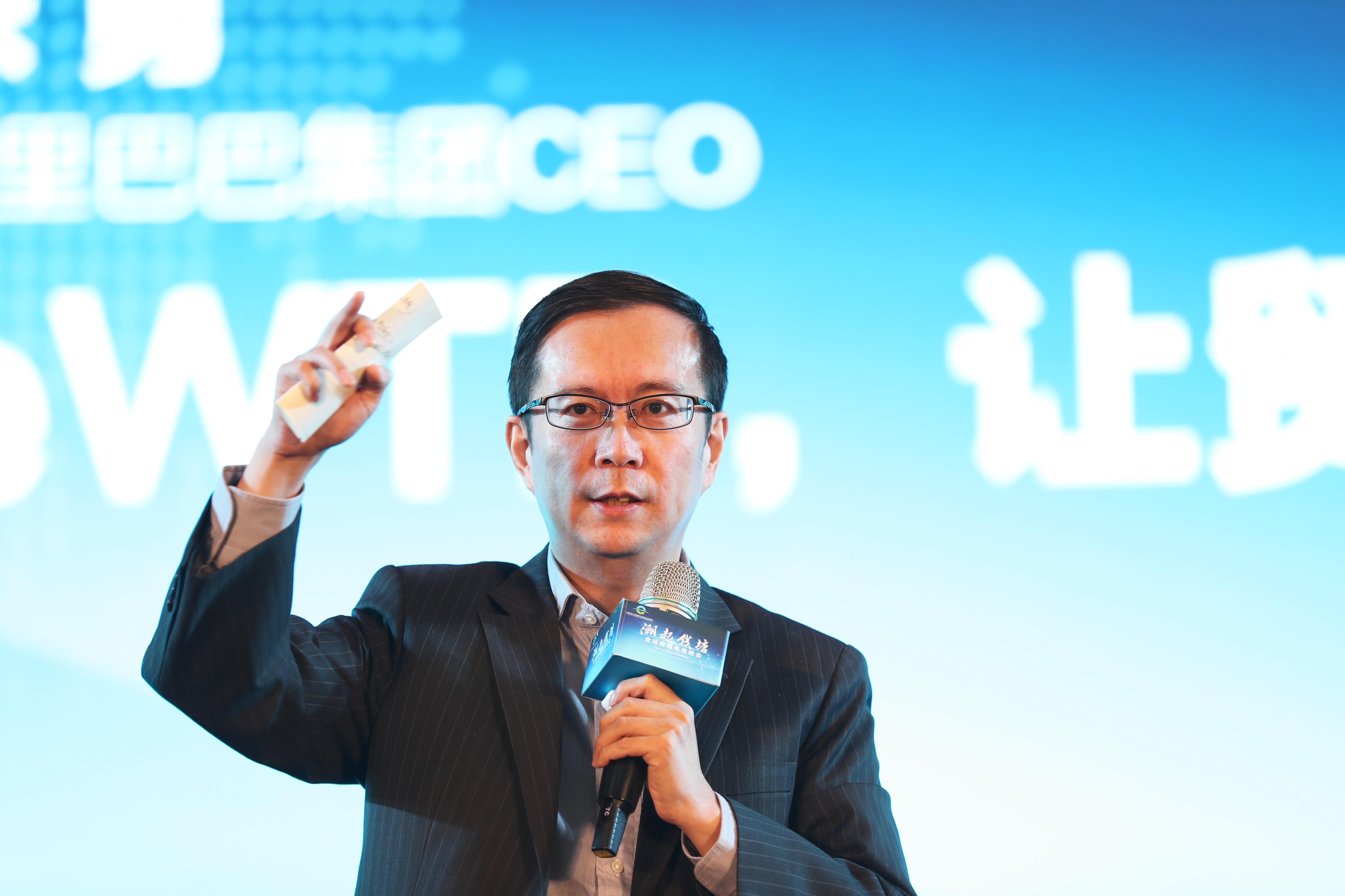 """12月21日,张勇在全球跨境电商峰会发表""""eWTP——让贸易回归贸易""""的主题演讲。.jpg"""