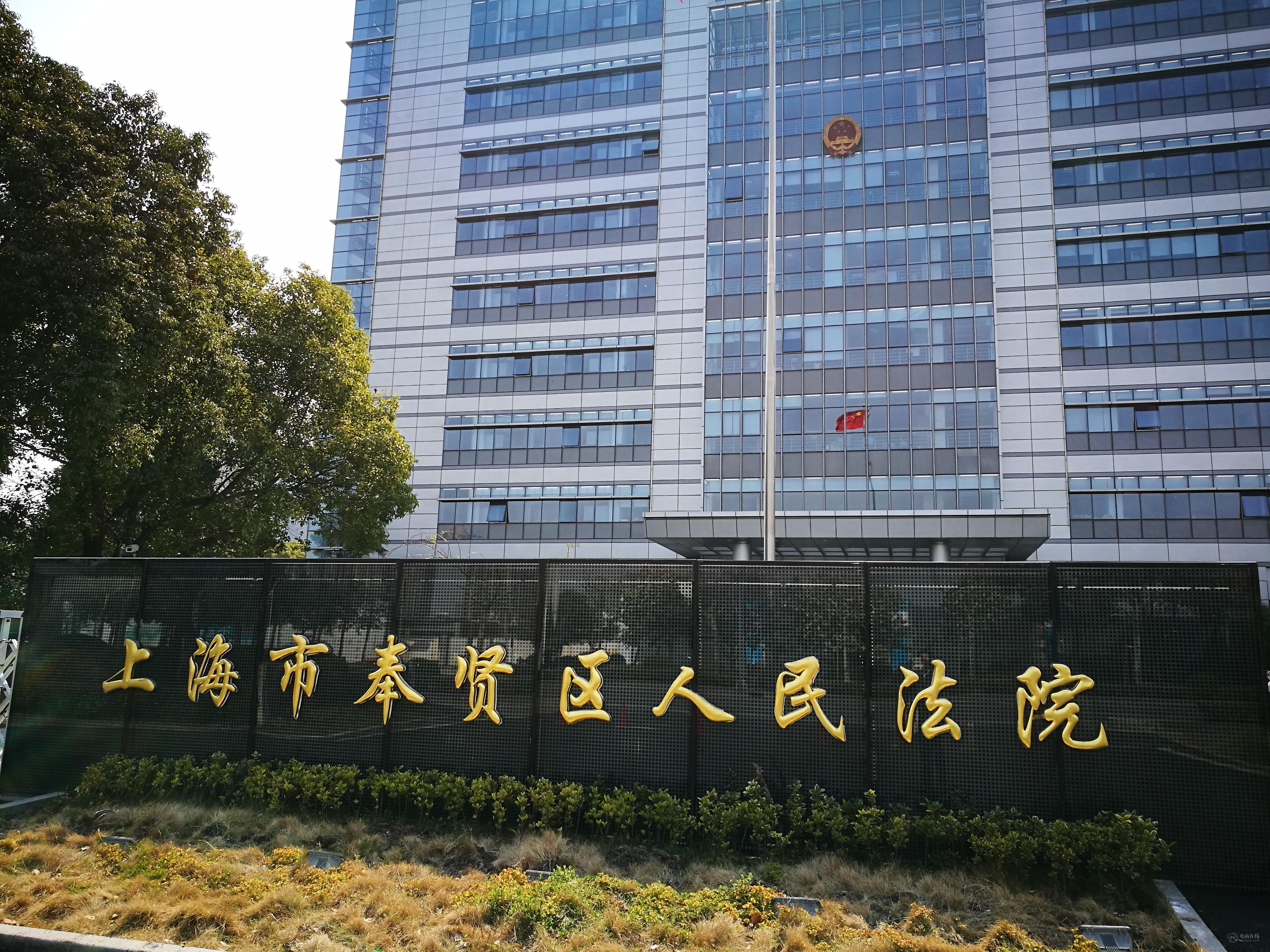 图说:今天上午阿里巴巴正式向<a href='http://www.100ec.cn/zt/df/' target='_blank'>上海</a>市奉贤区人民法院递交诉状。