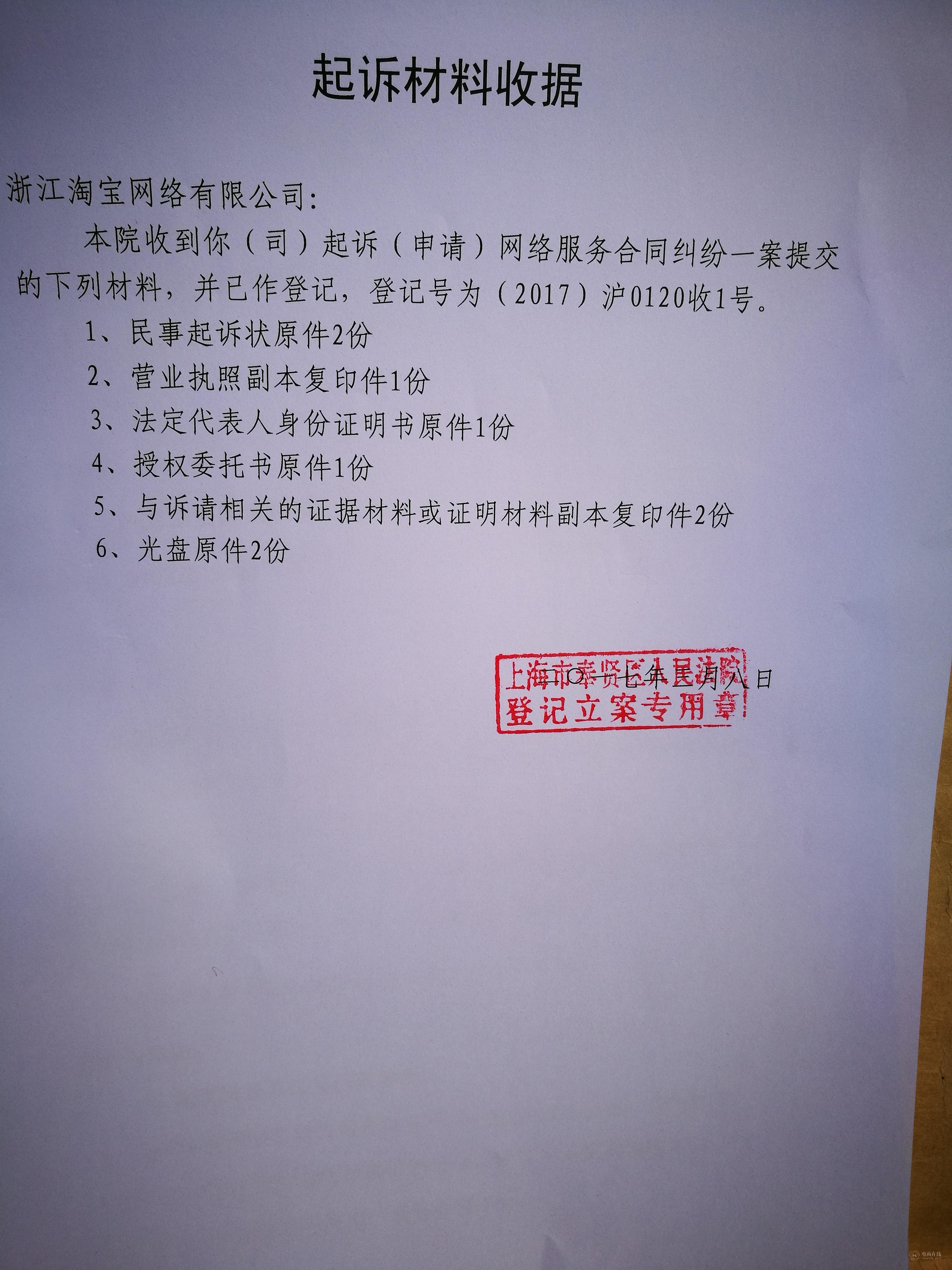 """图说:上海奉贤区法院法院出具""""起诉材料收据"""""""