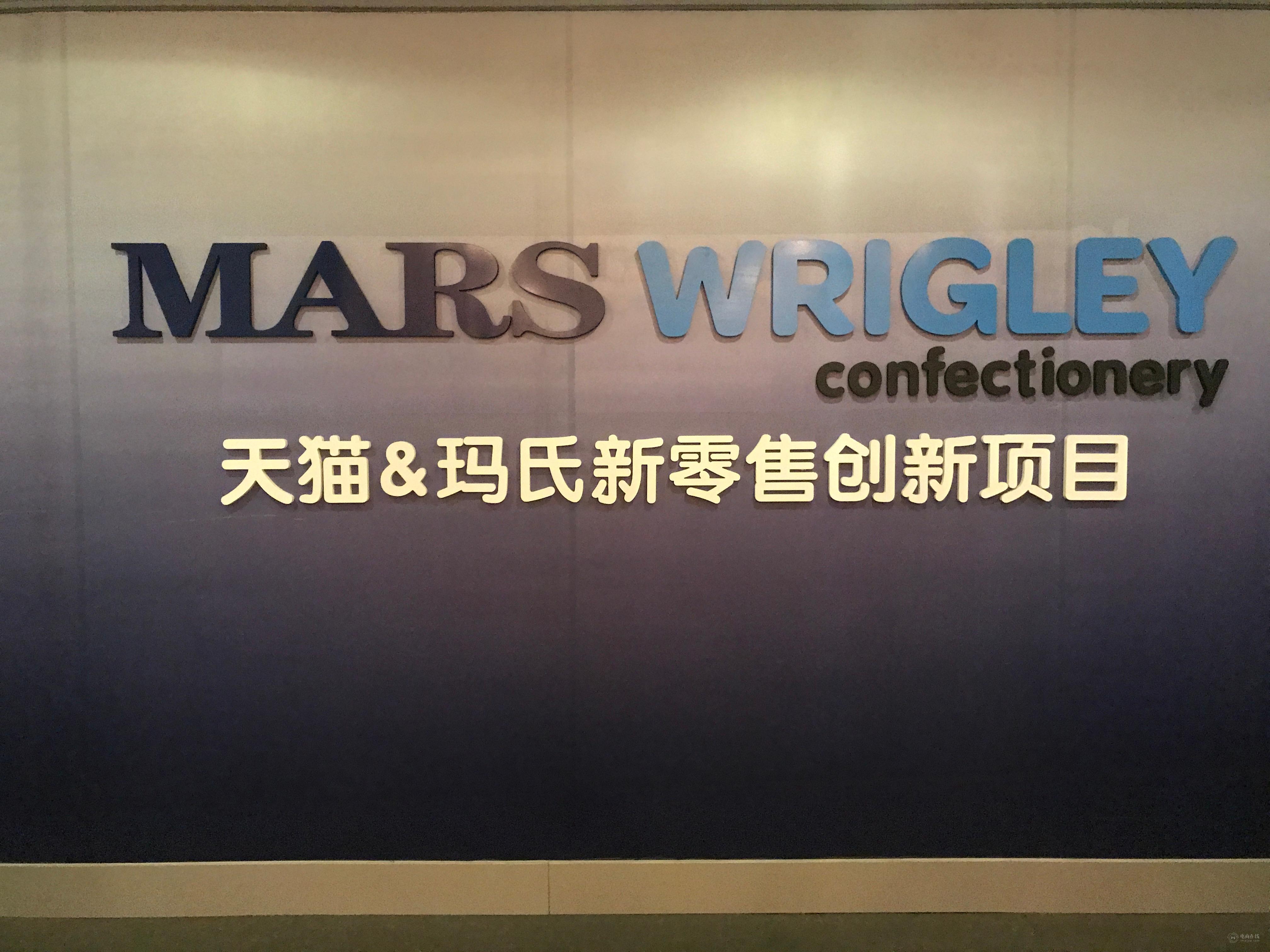 2017年7月,玛氏与天猫合作的新零售创新项目挂牌成立.jpg
