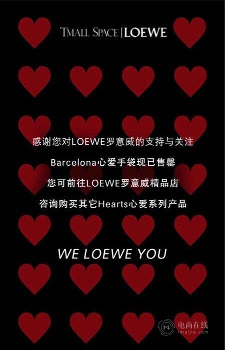 1-loewe与天猫全球独家合作限量发售七夕款手袋已售罄.jpg