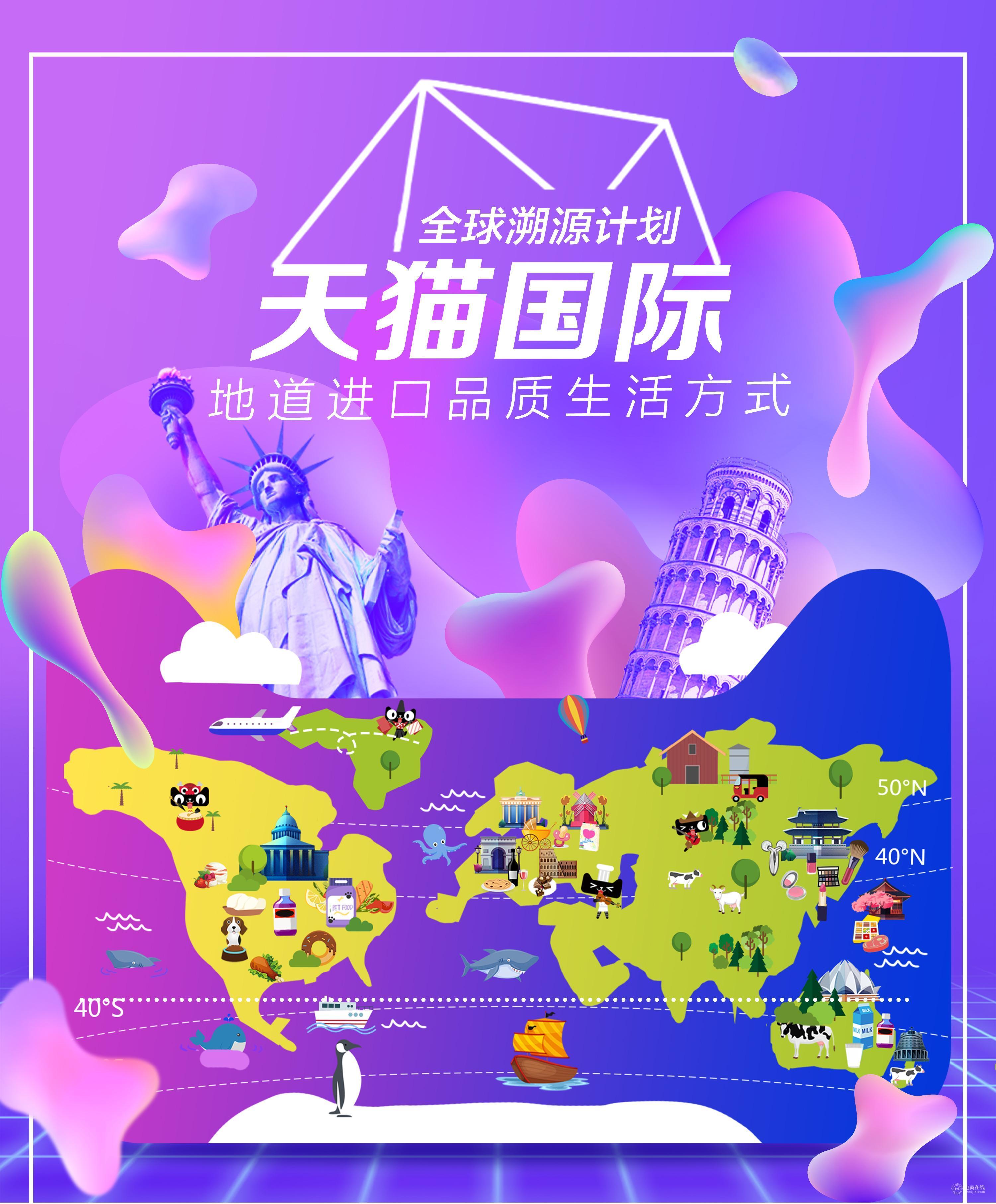 天貓國際全球原產地溯源地圖.jpg