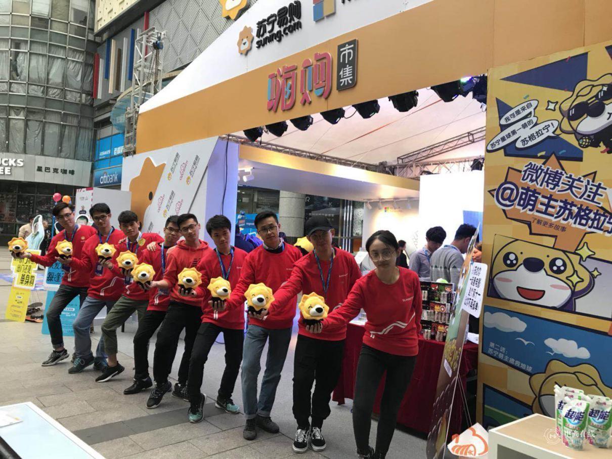 11月10日早10点整,杭州苏宁嗨购市集在庆春店广场前正式开市。至此,经过长达一个月的紧张筹备,横跨全国的苏宁嗨购市集正式开启了它的杭州之旅。  截至今天,苏宁第五届O2O购物节已经开始十天了,随着双十一的到来,购物狂欢节进入了白热化的阶段,为扩大苏宁品牌的影响力,打造真正的嗨购O2O氛围,以嗨购市集为代表的消费场景新物种应运而生。嗨购市集包括北上深等5个S级生活家主题店,15个A级超级品牌馆及100个B级流动嗨购车,力求进行全国范围的消费场景覆盖。 杭州苏宁联合微软的品牌特色设计主题,切合具体的促销